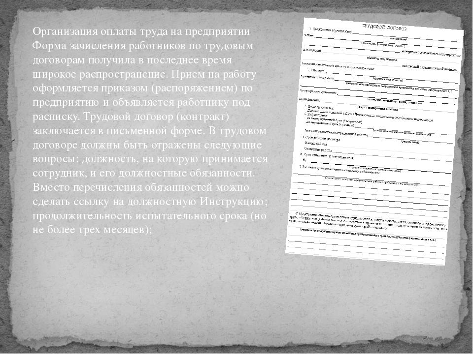 Организация оплаты труда на предприятии Форма зачисления работников по трудов...