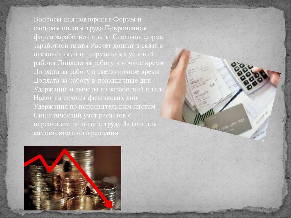 Вопросы для повторения Формы и системы оплаты труда Повременная форма заработ...