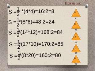 Примеры: 4 4 6 8 14 12 17 10 8 20 S = 1 2 *(4*4)=16:2=8 S = 1 2 *(8*6)=48:2=2