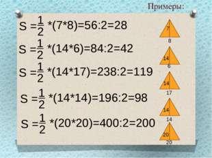 Примеры: 7 8 6 14 14 17 14 14 20 20 S = 1 2 *(7*8)=56:2=28 S = 1 2 *(14*6)=84