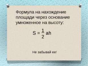 Формула на нахождение площади через основание умноженное на высоту: Не забыва