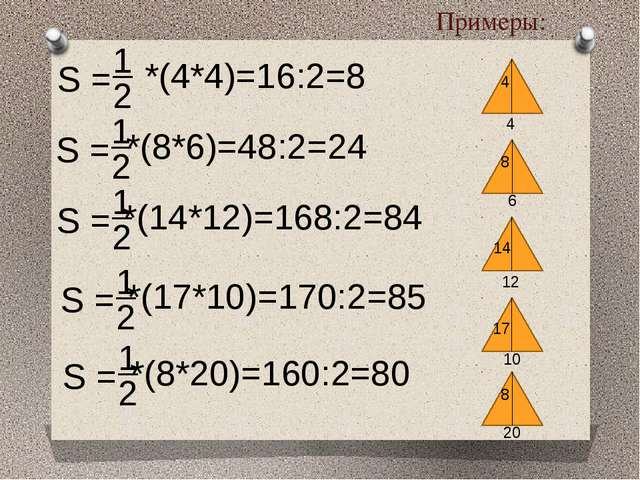 Примеры: 4 4 6 8 14 12 17 10 8 20 S = 1 2 *(4*4)=16:2=8 S = 1 2 *(8*6)=48:2=2...