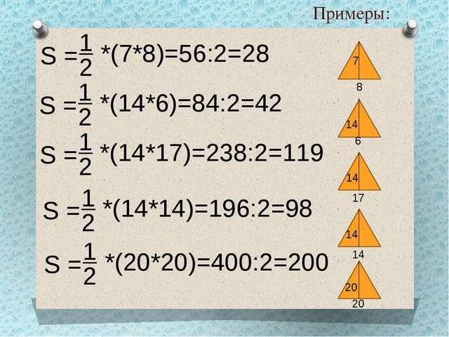 Примеры: 7 8 6 14 14 17 14 14 20 20 S = 1 2 *(7*8)=56:2=28 S = 1 2 *(14*6)=84...