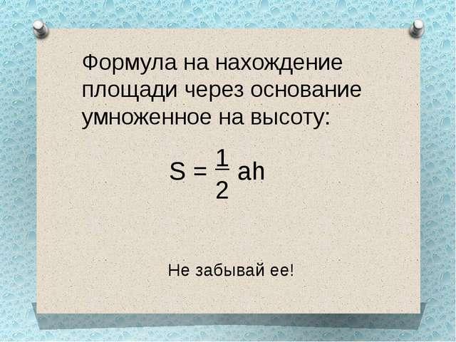 Формула на нахождение площади через основание умноженное на высоту: Не забыва...