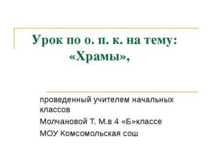 Урок по о. п. к. на тему: «Храмы», проведенный учителем начальных классов Мо