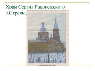 Храм Сергия Радонежского с.Стрельцы