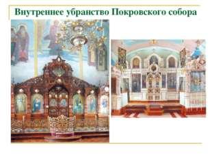 Внутреннее убранство Покровского собора