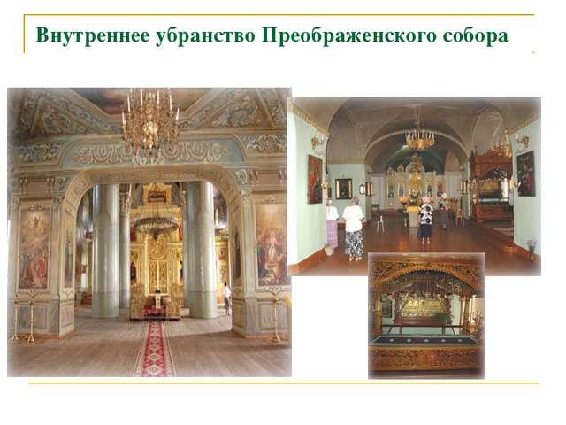 Внутреннее убранство Преображенского собора