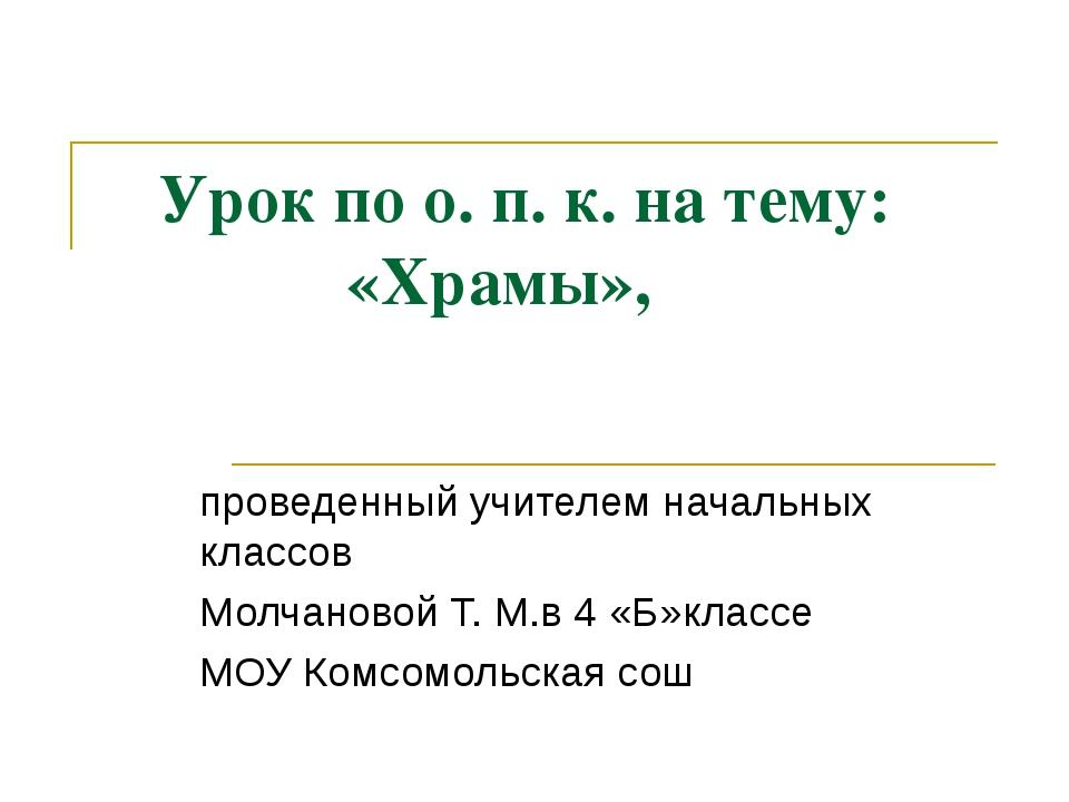 Урок по о. п. к. на тему: «Храмы», проведенный учителем начальных классов Мо...
