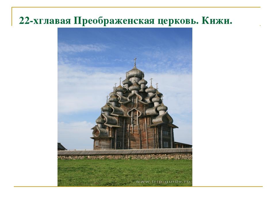 22-хглавая Преображенская церковь. Кижи.