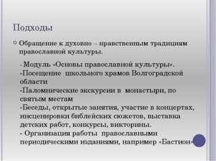 Подходы Обращение к духовно – нравственным традициям православной культуры. -