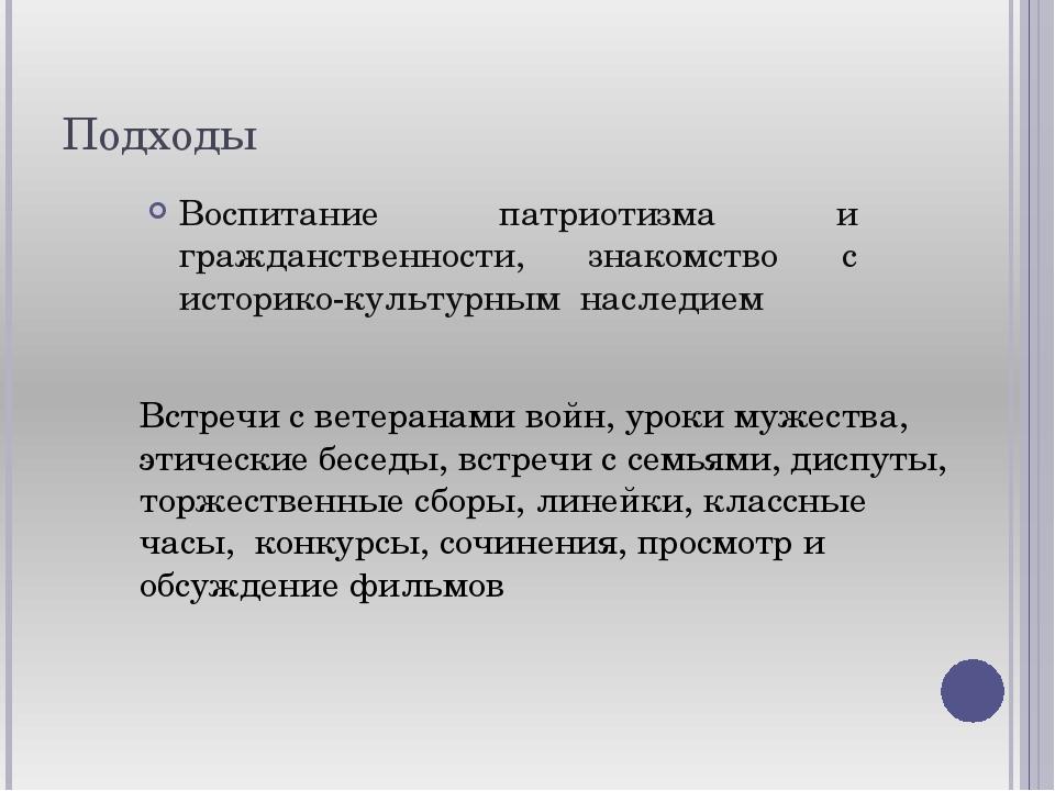 Подходы Воспитание патриотизма и гражданственности, знакомство с историко-кул...
