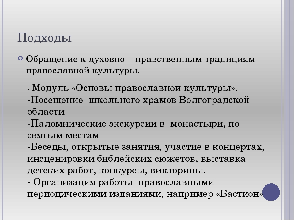 Подходы Обращение к духовно – нравственным традициям православной культуры. -...