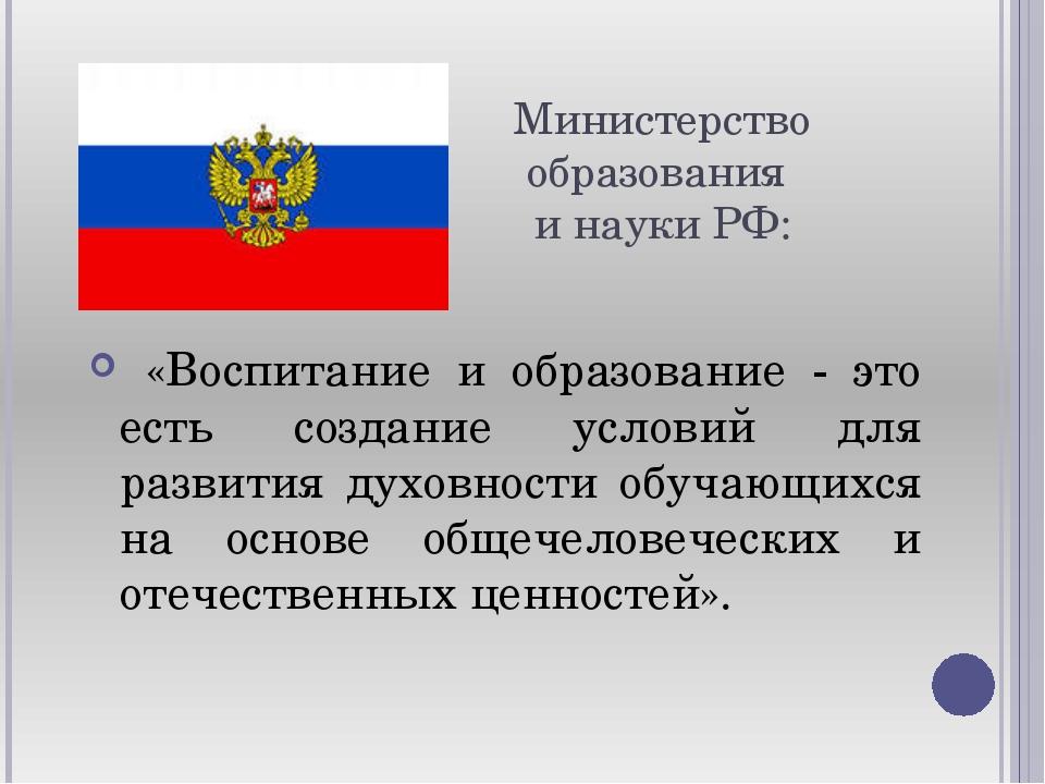 Министерство образования и науки РФ: «Воспитание и образование - это есть соз...