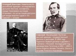 Геннадий Иванович Невельско́й – российский адмирал, исследователь Дальнего Во