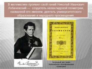 В математике проявил свой гений Николай Иванович Лобачевский — создатель неев