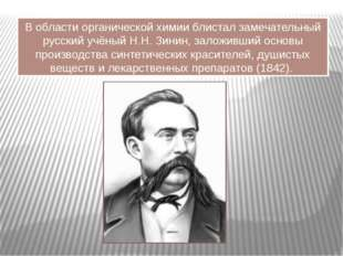 В области органической химии блистал замечательный русский учёный Н.Н. Зинин,