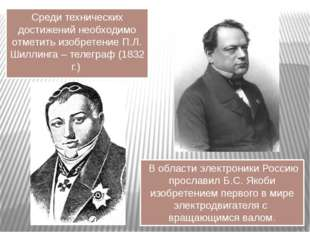 Среди технических достижений необходимо отметить изобретение П.Л. Шиллинга –