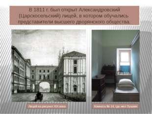 В 1811 г. был открыт Александровский (Царскосельский) лицей, в котором обучал