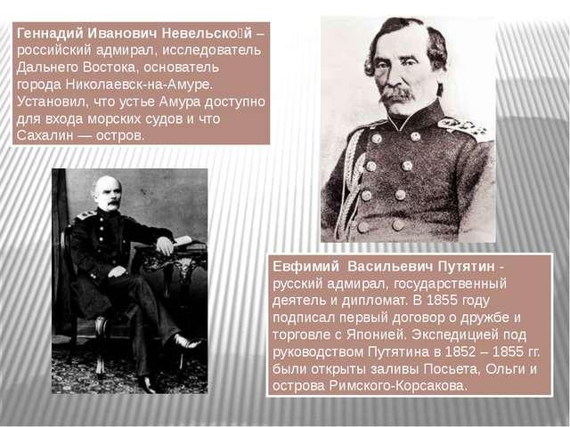 Геннадий Иванович Невельско́й – российский адмирал, исследователь Дальнего Во...