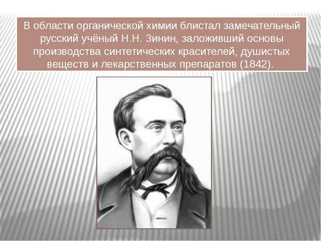 В области органической химии блистал замечательный русский учёный Н.Н. Зинин,...