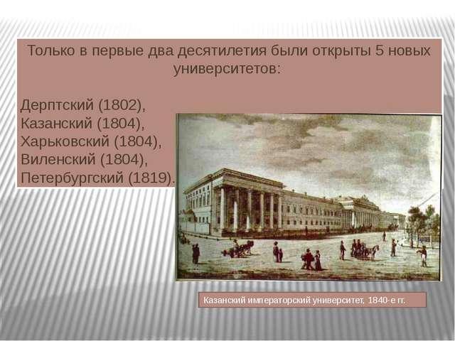 Только в первые два десятилетия были открыты 5 новых университетов: Дерптский...