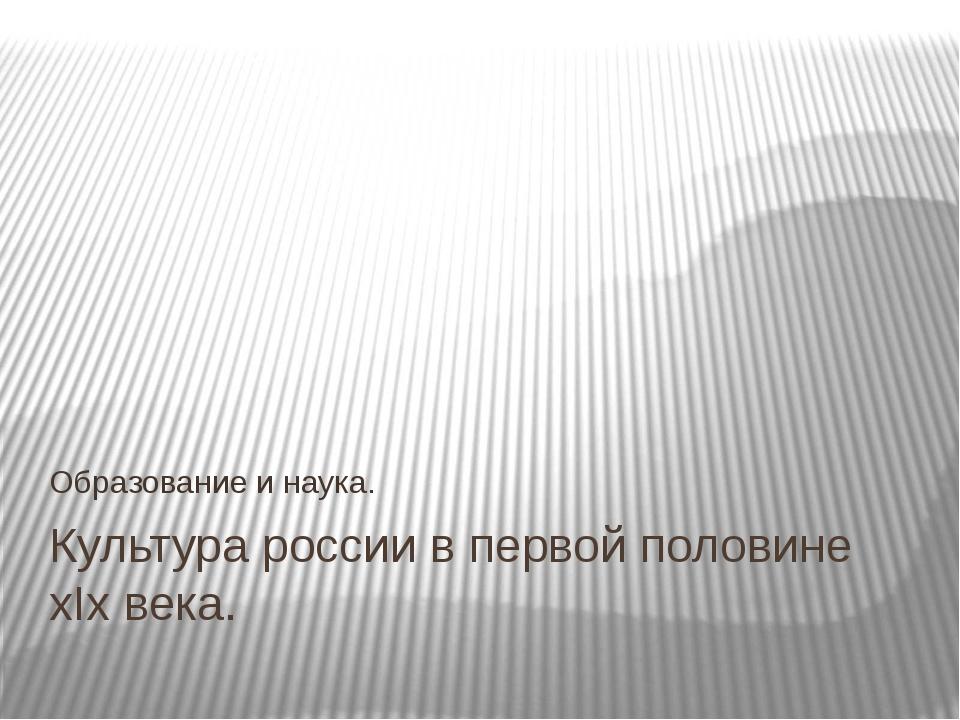 Культура россии в первой половине xIx века. Образование и наука.