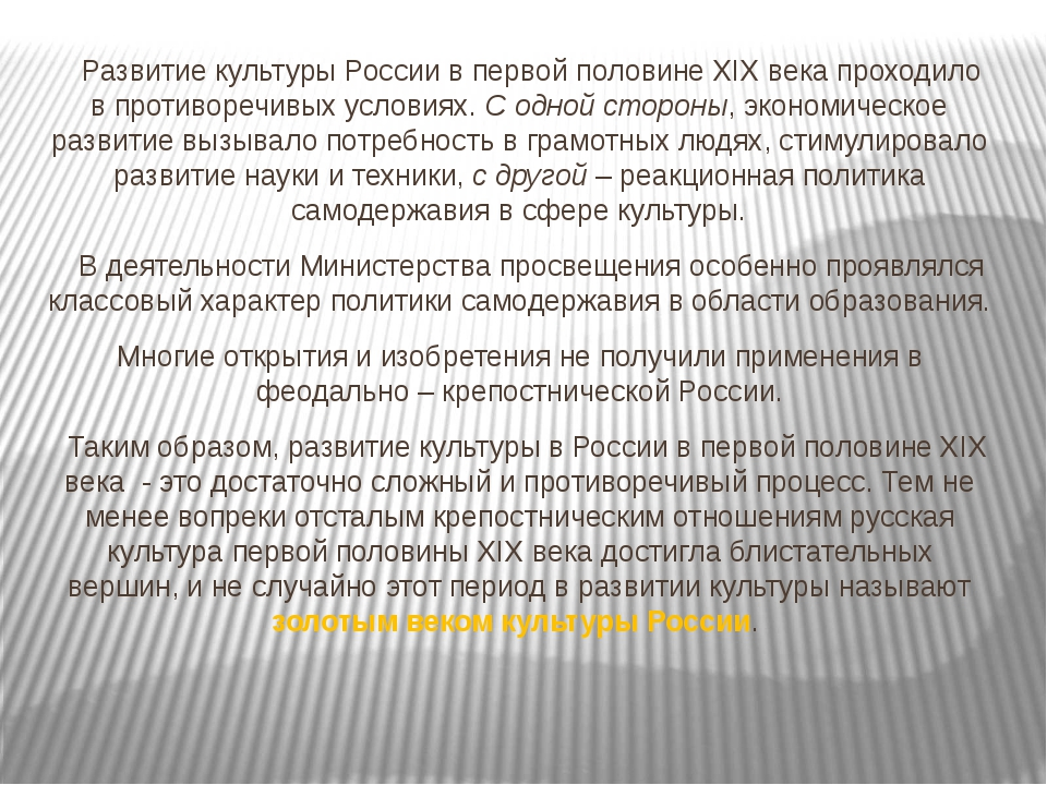 Развитие культуры России в первой половине XIX века проходило в противоречив...