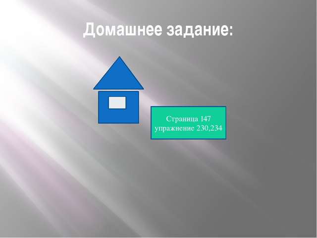 Домашнее задание: Страница 147 упражнение 230,234