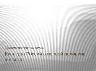 Культура России в первой половине xIx века. Художественная культура.