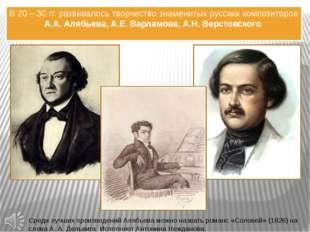 В 20 – 30 гг. развивалось творчество знаменитых русских композиторов А.А. Аля