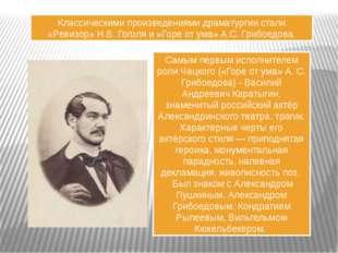 Классическими произведениями драматургии стали «Ревизор» Н.В. Гоголя и «Горе
