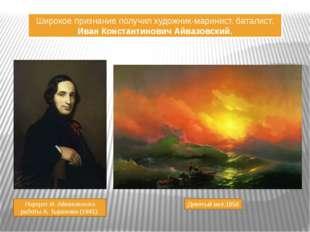 Широкое признание получил художник-маринист, баталист, Иван Константинович Ай