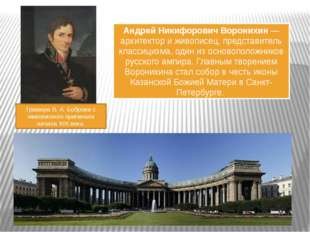 Гравюра В. А. Боброва с живописного оригинала начала XIX века. Андрей Никифор