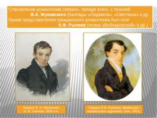 Портрет В. А. Жуковского П. Ф. Соколов, 1820-е гг. Портрет К.Ф. Рылеева. Мини
