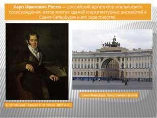 Карл Иванович Росси — российский архитектор итальянского происхождения, автор