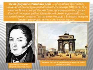 Архитектор Осип Бове. Рисунок начала 19 века Осип (Джузеппе) Иванович Бове —
