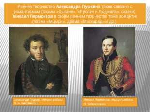 Александр Пушкин, портрет работы О.А.Кипренского. Михаил Лермонтов, портрет