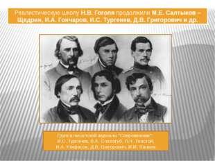 Реалистическую школу Н.В. Гоголя продолжили М.Е. Салтыков – Щедрин, И.А. Гонч