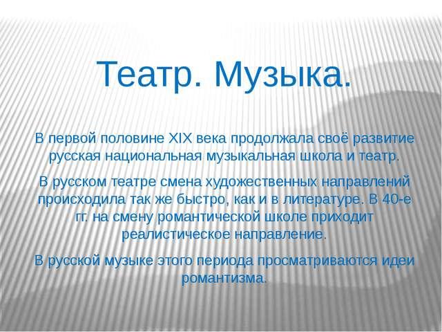 Театр. Музыка. В первой половине XIX века продолжала своё развитие русская на...