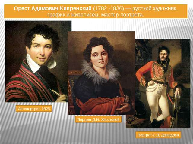 Орест Адамович Кипренский (1782 -1836)— русский художник, график и живописец...