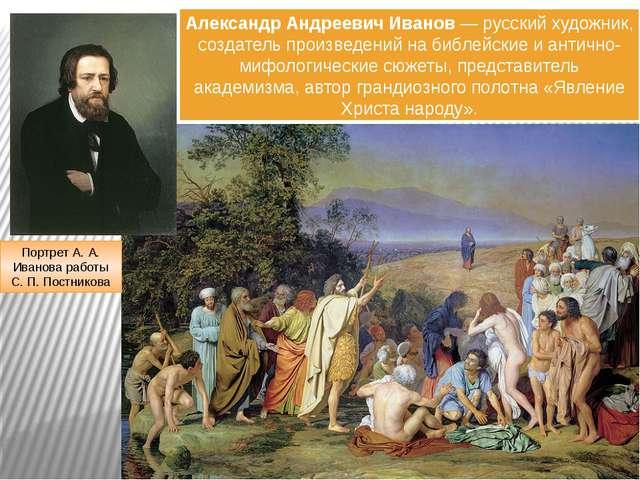 Александр Андреевич Иванов— русский художник, создатель произведений на библ...