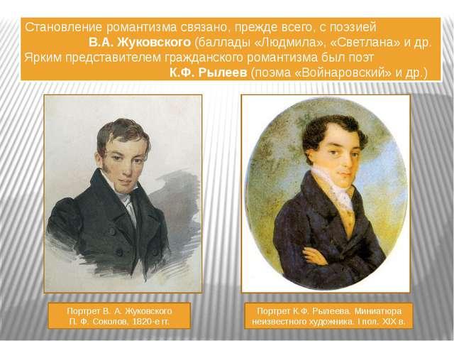 Портрет В. А. Жуковского П. Ф. Соколов, 1820-е гг. Портрет К.Ф. Рылеева. Мини...