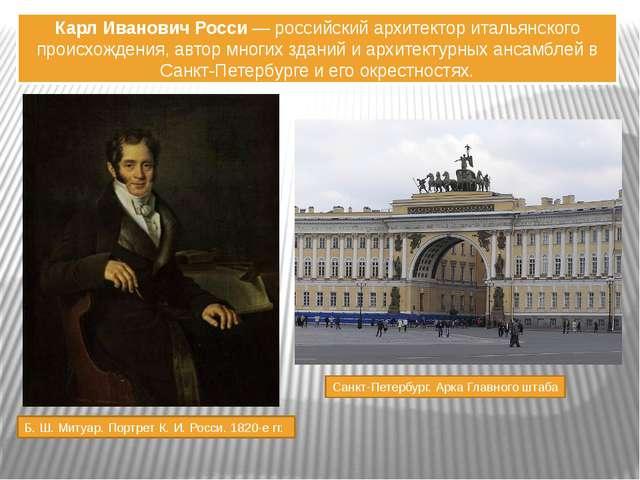 Карл Иванович Росси — российский архитектор итальянского происхождения, автор...