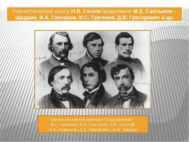 Реалистическую школу Н.В. Гоголя продолжили М.Е. Салтыков – Щедрин, И.А. Гонч...