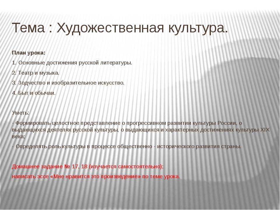 Тема : Художественная культура. План урока: 1. Основные достижения русской ли...