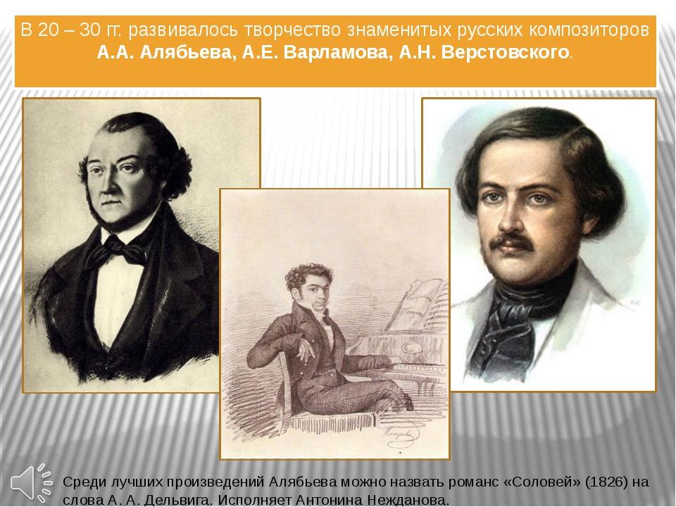 В 20 – 30 гг. развивалось творчество знаменитых русских композиторов А.А. Аля...