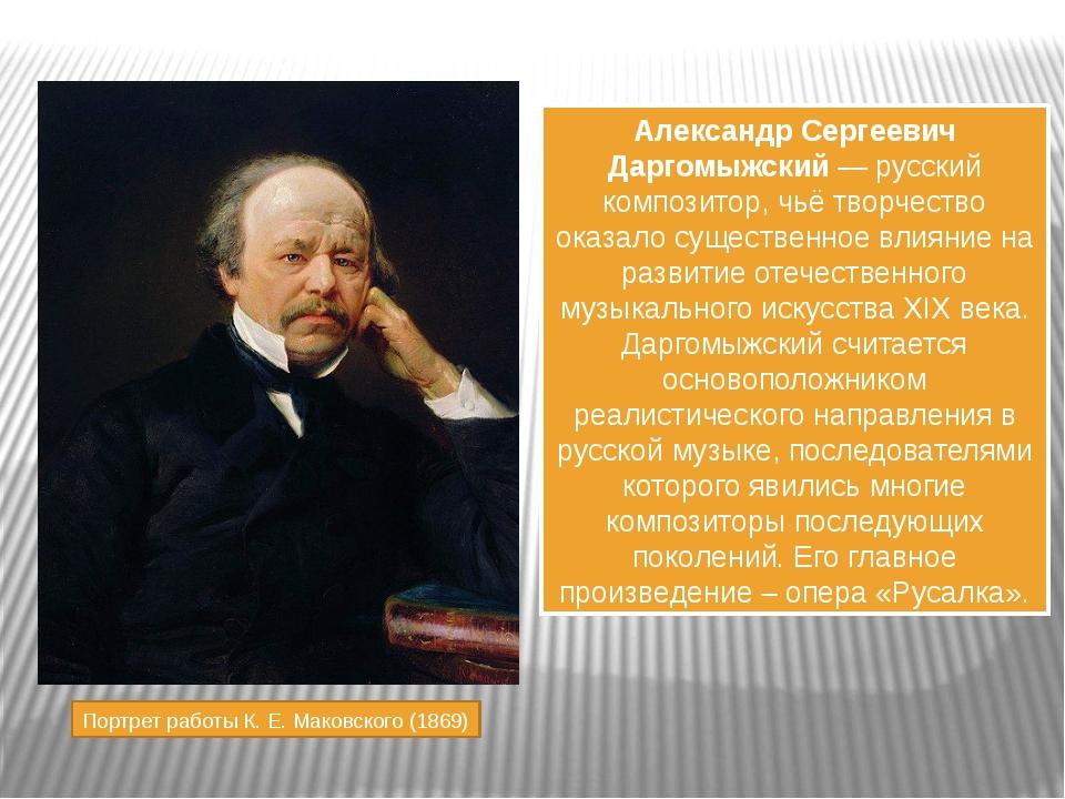 Александр Сергеевич Даргомыжский — русский композитор, чьё творчество оказало...