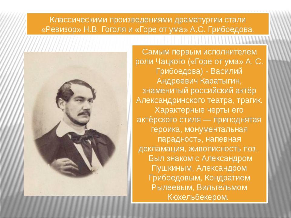 Классическими произведениями драматургии стали «Ревизор» Н.В. Гоголя и «Горе...