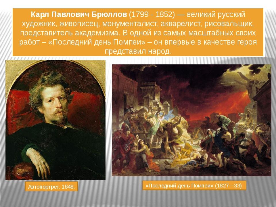 Карл Павлович Брюллов (1799 - 1852)— великий русский художник, живописец, мо...